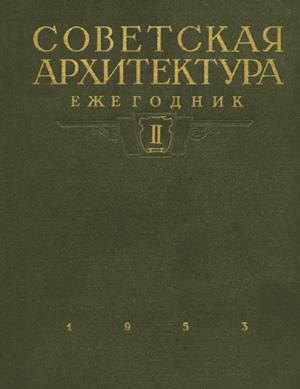 Советская архитектура. Сборник Союза архитекторов СССР. вып. 2.