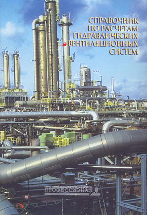 Справочник по расчетам гидравлических и вентиляционных систем