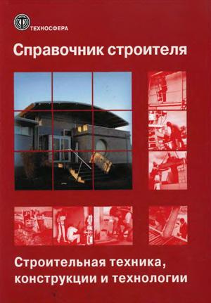 Справочник строителя. Строительная техника, конструкции и технологии. Том 2
