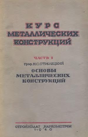 Курс металлических конструкций. Часть I. Основы металлических конструкций