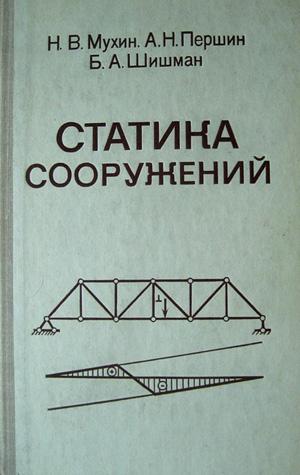 Статика сооружений. Учебное пособие для техникумов