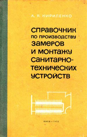 Справочник по производству замеров и монтажу санитарно-технических устройств