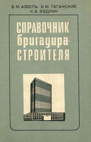 Справочник бригадира-строителя
