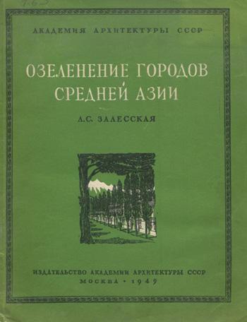 Озеленение городов Средней Азии