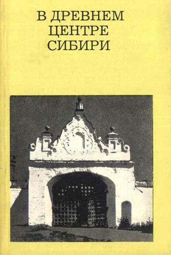 В древнем центре Сибири (Дороги к прекрасному)
