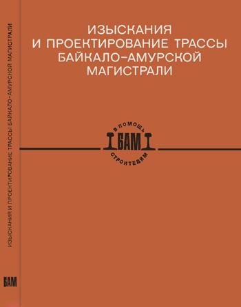Изыскания и проектирование трассы Байкало-Амурской магистрали