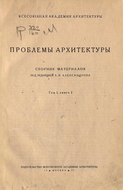 Проблемы архитектуры. Сборник материалов. Том I, книга 1