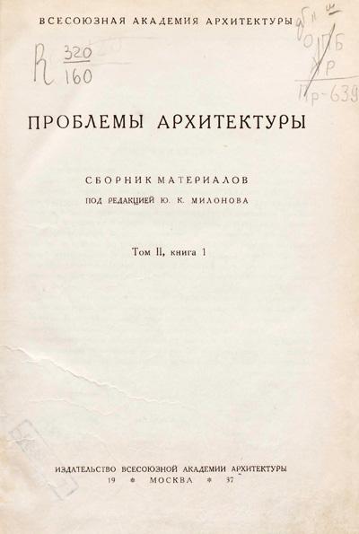 Проблемы архитектуры. Сборник материалов. Том II, книга 1