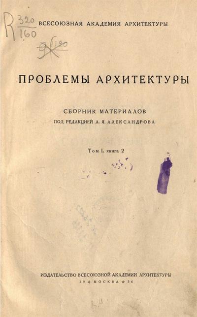 Проблемы архитектуры. Сборник материалов. Том I, книга 2