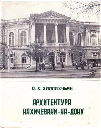 Архитектура Нахичевани-на-Дону