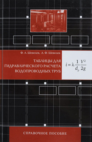 Таблицы для гидравлического расчёта водопроводных труб