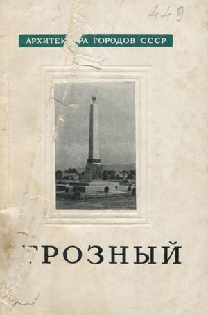 Грозный (Архитектура городов СССР)
