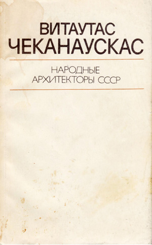 Витаутас Чеканаускас (Народные архитекторы СССР)