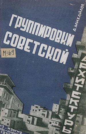Группировки советской архитектуры