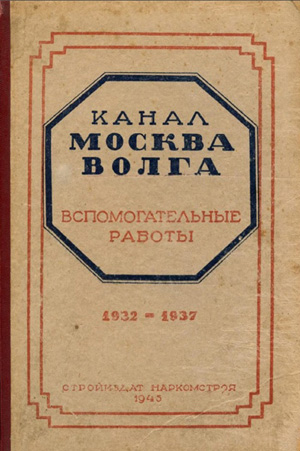 Канал Москва-Волга. 1932-1937. Вспомогательные работы