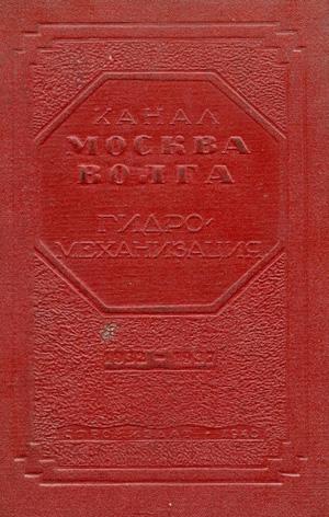 Канал Москва-Волга. 1932-1937. Гидромеханизация