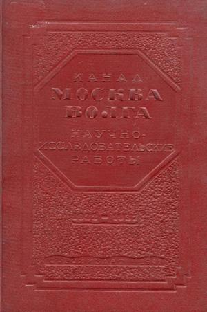 Канал Москва-Волга. 1932-1937. Научно-исследовательские работы
