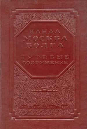 Канал Москва-Волга. 1932-1937. Путевые сооружения