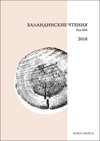 Баландинские чтения: сборник статей XIII научных чтений памяти С.Н. Баландина