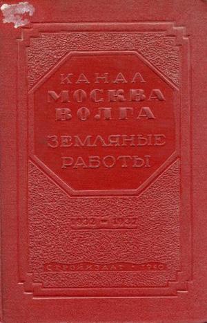 Канал Москва-Волга. 1932-1937. Земляные работы