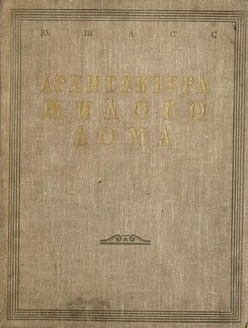Архитектура жилого дома. Т.1. Поселковое строительство 1918-1948 годов
