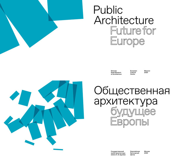 Общественная архитектура. Будущее Европы (каталог выставки)
