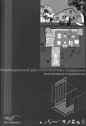 Индивидуальный дом «Платформа». Справочник