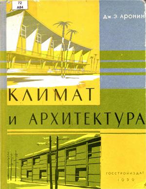 Климат и архитектура