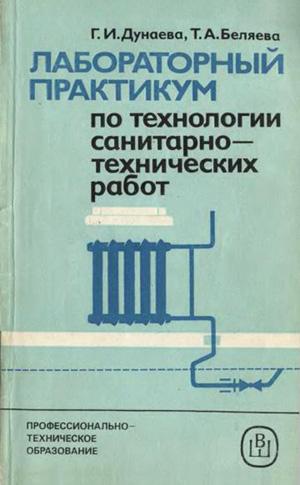 Лабораторный практикум по технологии санитарно-технических работ