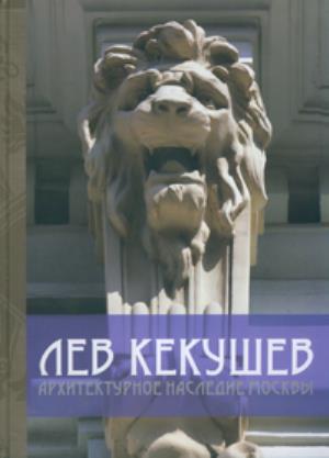 Лев Кекушев. Архитектурное наследие Москвы
