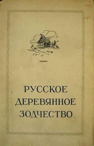 Русское деревянное зодчество. Ащепков