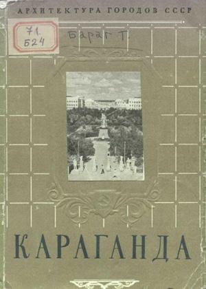 Караганда (Архитектура городов СССР)