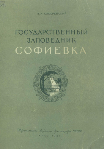 Государственный заповедник Софиевка