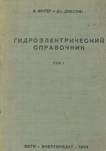 Гидроэлектрический справочник. Том I