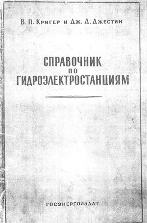 Справочник по гидроэлектростанциям