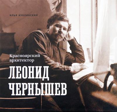 Красноярский архитектор Леонид Чернышёв