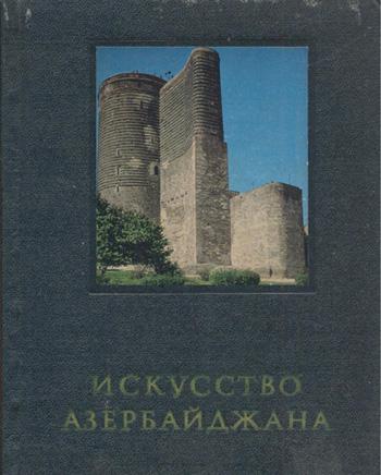 Искусство Азербайджана IV-XVIII веков