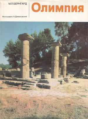 Олимпия (Искусство и культура древнего мира)