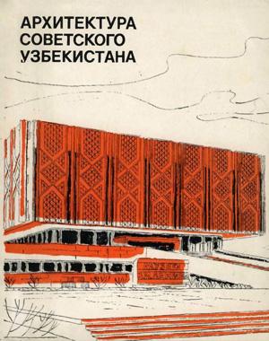 Архитектура Советского Узбекистана