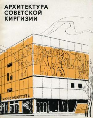 Архитектура Советской Киргизии