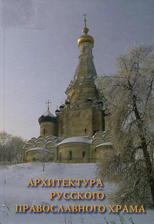 Архитектура русского православного храма