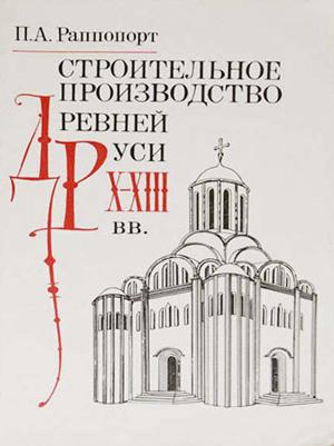 Строительное производство Древней Руси X-XIII вв.