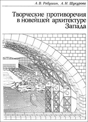 Творческие противоречия в новейшей архитектуре Запада