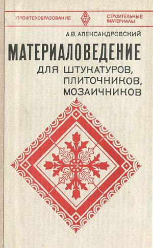 Материаловедение для штукатуров, плиточников и мозаичников