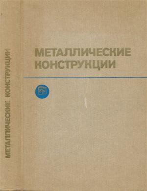 Металлические конструкции. Общий курс