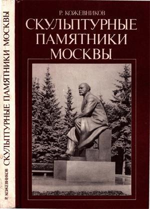 Скульптурные памятники Москвы