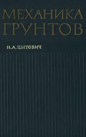 Механика грунтов Цытович