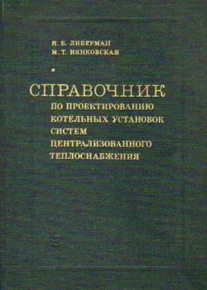 Справочник по проектированию котельных установок систем центрального теплоснабжения