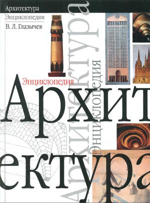 Архитектура. Энциклопедия