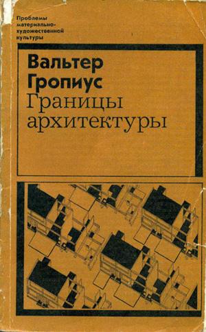 Границы архитектуры. Вальтер Гропиус